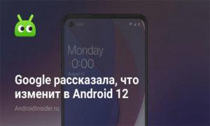funktsii-Android-12-ch4,2